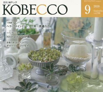 kobecco9月表紙 (002).jpg