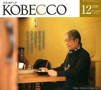 kobecco表紙.jpg
