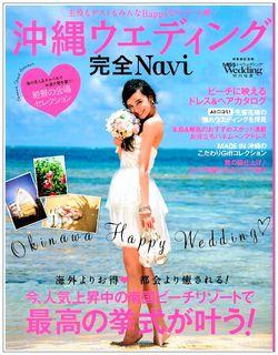 miss wedding 沖縄ウエディング2013.jpg