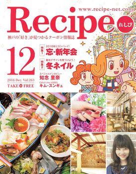 recipe12front.jpg
