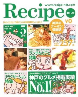 recipe5月号.jpg