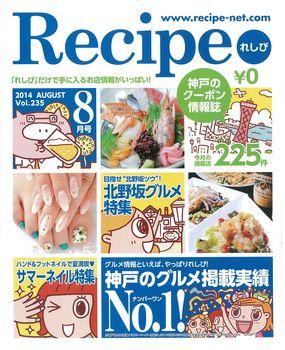 recipe表紙.jpg