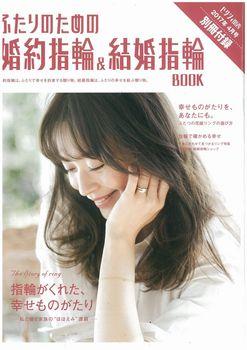 zexy 2017.2.23発 別冊.jpg